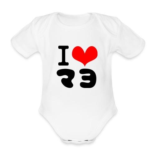 I Love MAYO(J) - Organic Short-sleeved Baby Bodysuit