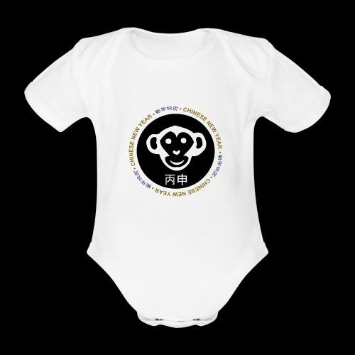 CHINESE NEW YEAR monkey - Organic Short-sleeved Baby Bodysuit