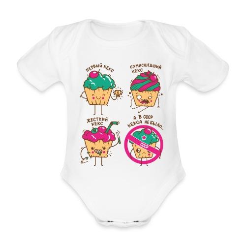 Кексы - Baby Bio-Kurzarm-Body