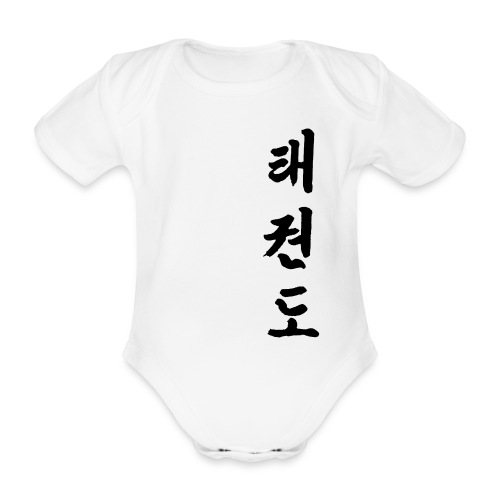 tae kwon do black eps - Baby Bio-Kurzarm-Body