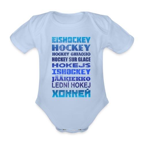 Ice Hockey Languages - Organic Short-sleeved Baby Bodysuit
