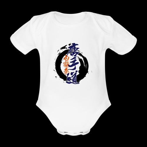 enso karatedo - Baby Bio-Kurzarm-Body