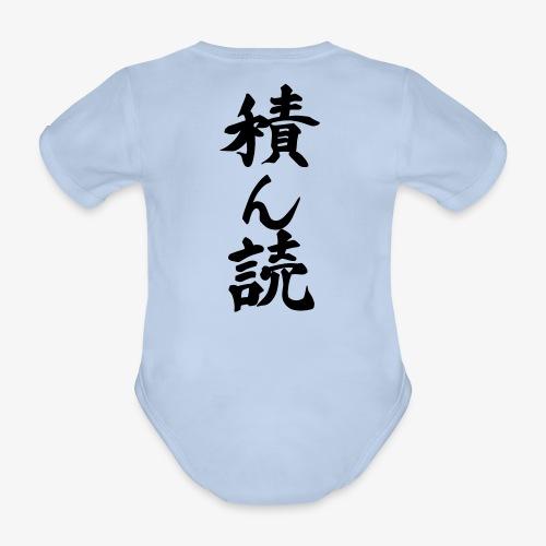 Tsundoku Kalligrafie - Baby Bio-Kurzarm-Body