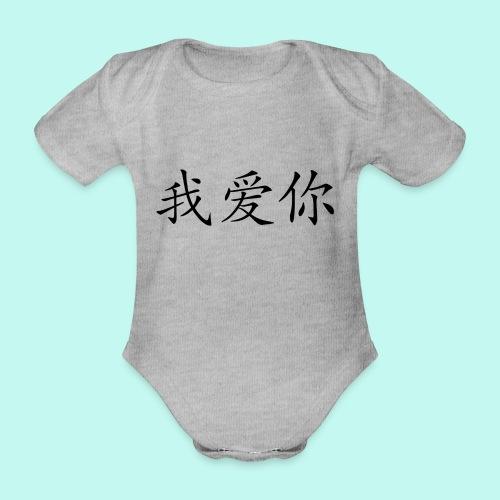 Ich Liebe Dich (Chinesisch) - Baby Bio-Kurzarm-Body