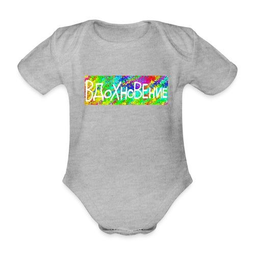 Inspiraatio - Vauvan lyhythihainen luomu-body