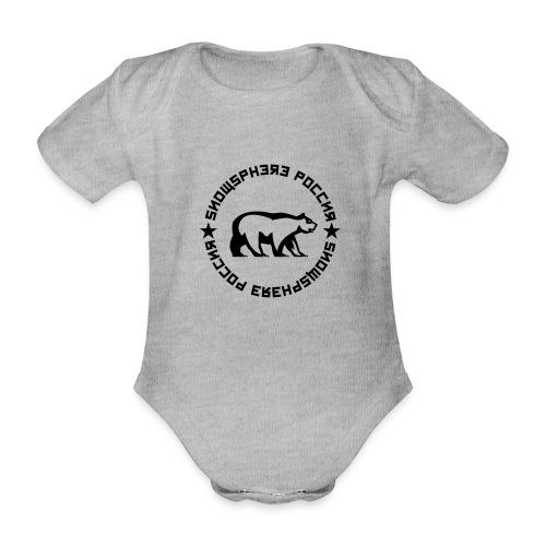 Russia Bear - Organic Short-sleeved Baby Bodysuit