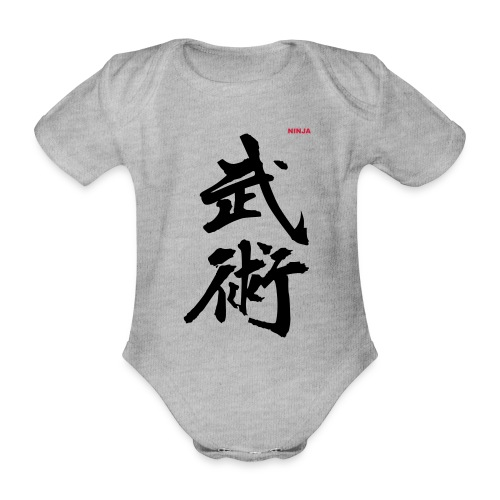 NINJA - martial arts co - Organic Short-sleeved Baby Bodysuit