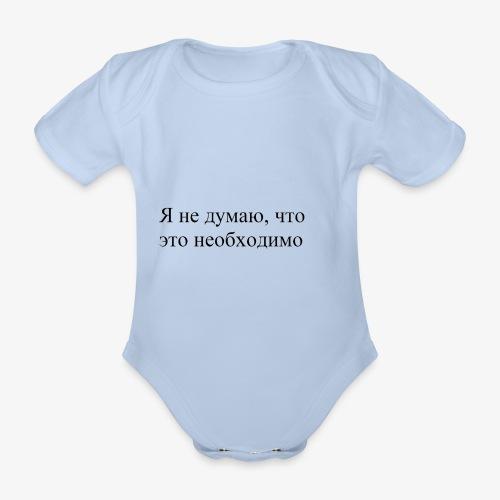 NON CREDO CHE SIA NECESSARIO - Body ecologico per neonato a manica corta