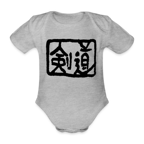 Kendo - Organic Short-sleeved Baby Bodysuit