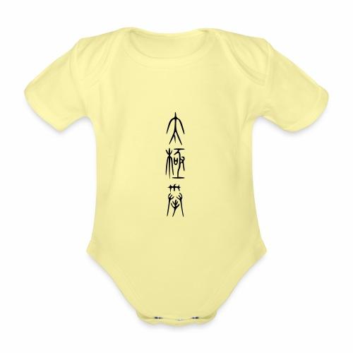 taiji schrift I - Baby Bio-Kurzarm-Body