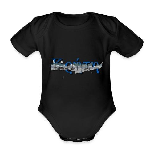 kreta strand - Baby Bio-Kurzarm-Body