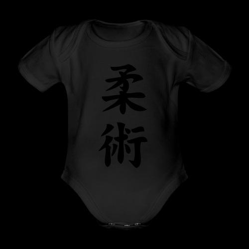 ju jitsu - Ekologiczne body niemowlęce z krótkim rękawem