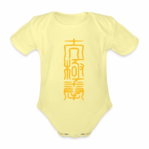 taiji siegel - Baby Bio-Kurzarm-Body