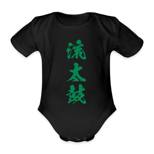 nagare daiko 6 5x15 - Baby Bio-Kurzarm-Body