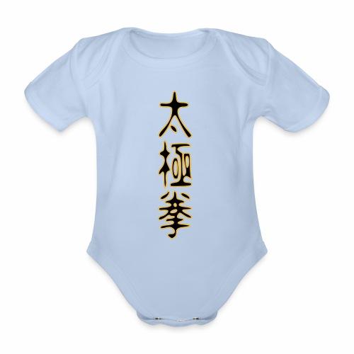 taiji schrift VII - Baby Bio-Kurzarm-Body