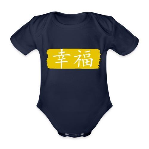 Kanji Giapponese - Felicità - Body ecologico per neonato a manica corta