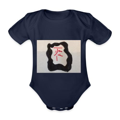Jackfriday 10%off - Organic Short-sleeved Baby Bodysuit