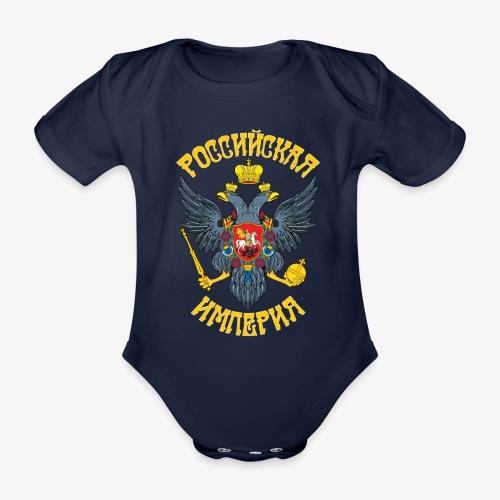 Wappen des Russischen Imperiums Russland - Baby Bio-Kurzarm-Body