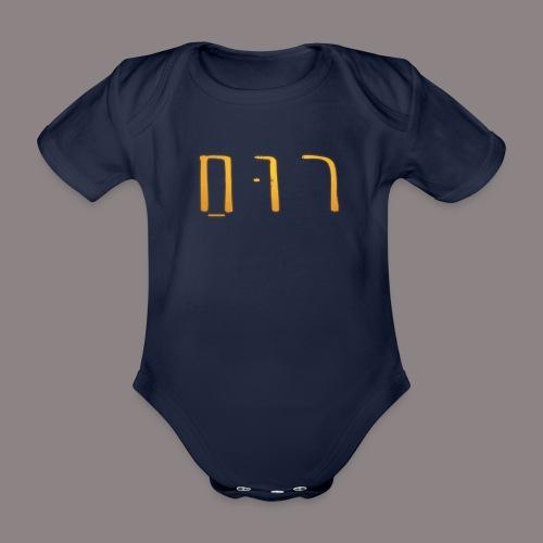 hlgeist hebräisch (ruach) - Baby Bio-Kurzarm-Body