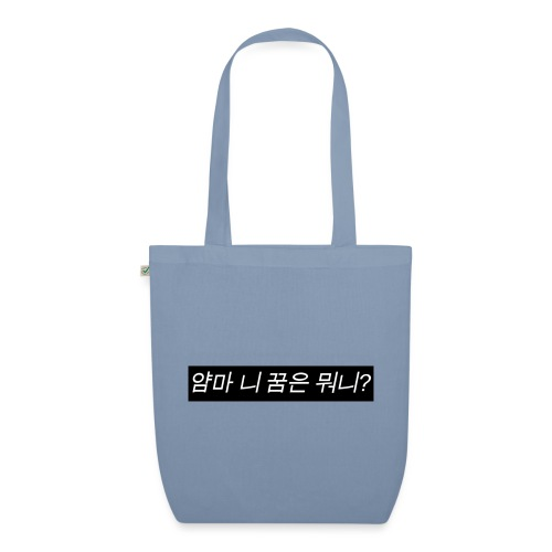 What Is Your Dream b&w - EarthPositive Tote Bag
