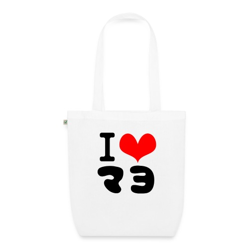 I Love MAYO(J) - EarthPositive Tote Bag