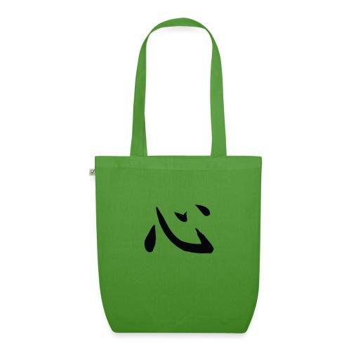 Studio Kokoro basic kokoro symbol t-shirt - EarthPositive Tote Bag