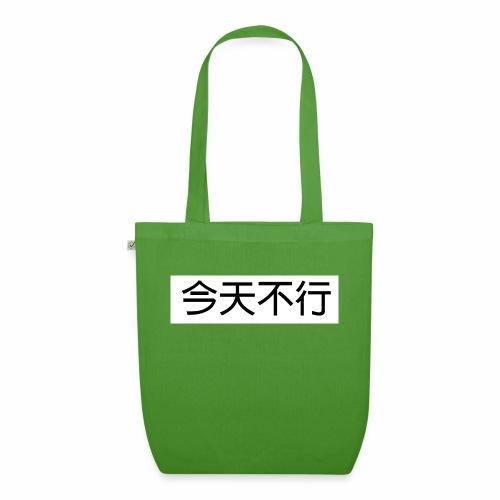 今天不行 Chinesisches Design, Nicht Heute, cool - Bio-Stoffbeutel