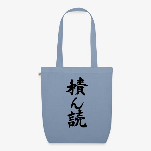 Tsundoku Kalligrafie - Bio-Stoffbeutel