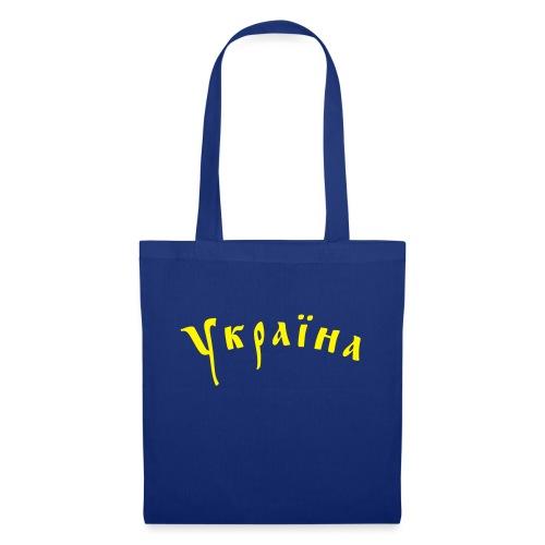 Україна - Ukraine - Stoffbeutel