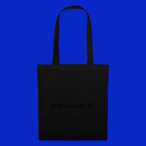 When you gonna upload, Jonny? - Tote Bag