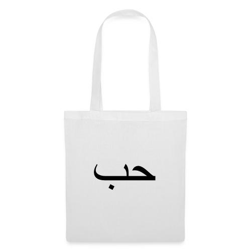 Arabic LOVE© - Stoffbeutel