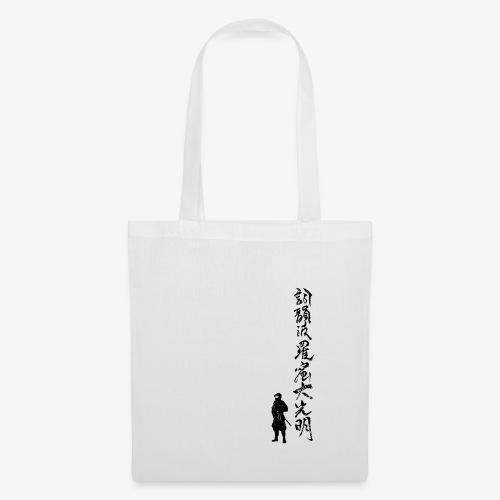 shikin haramitsu daikomyo - Tote Bag