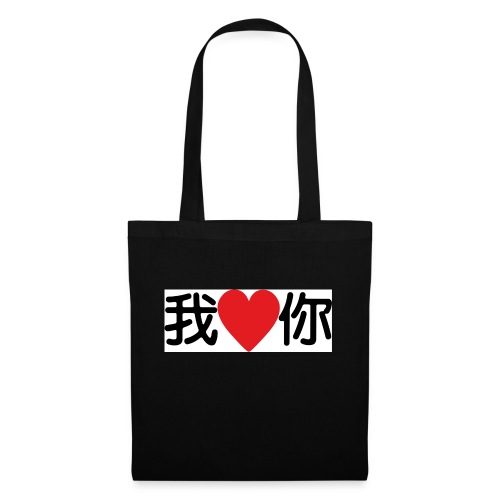 I love you, in chinese style - Tote Bag