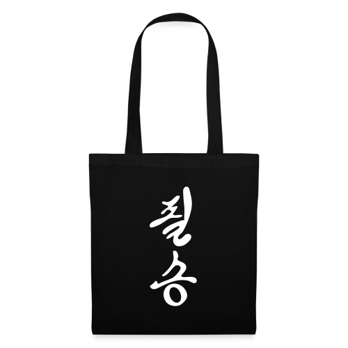 pil suhng white small - Tote Bag