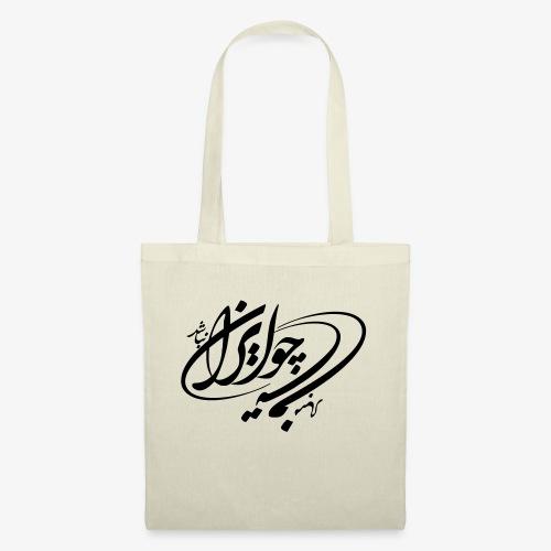 Choo IRAN Nabashad Tane Man Mabad - Stoffbeutel