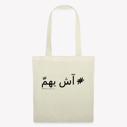 naw mask - Tote Bag