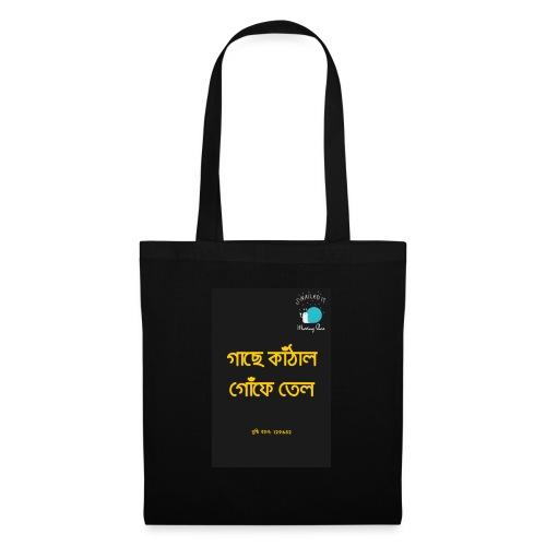গাছে কাঁঠাল গোঁফে তেল - Tote Bag