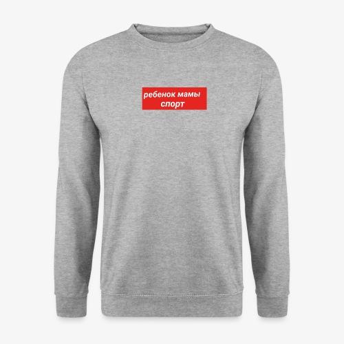 ребенок спорт® - Unisex Sweatshirt