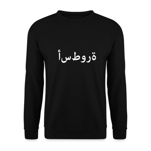 CUSTOM ARABIC DESIGN (LEGEND) - Men's Sweatshirt