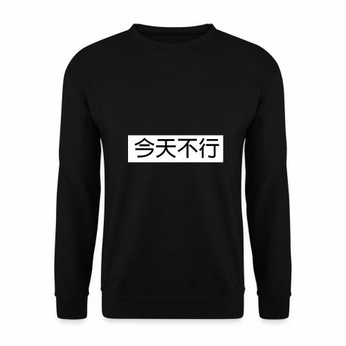 今天不行 Chinesisches Design, Nicht Heute, cool - Männer Pullover