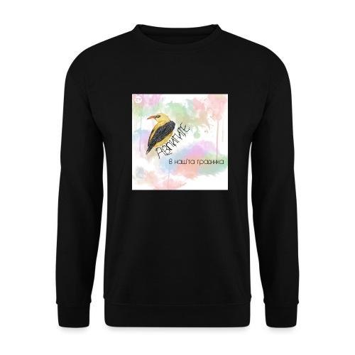 Avligite - Album Art - Men's Sweatshirt