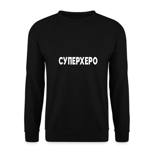 Superhero (in Kyrillisch) - Men's Sweatshirt