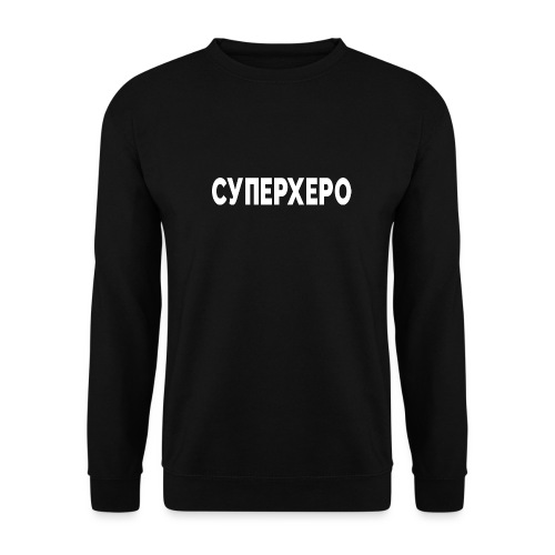 Superhero (in Kyrillisch) - Men's Sweatshirt