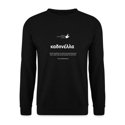 τεστα2 - Unisex Sweatshirt