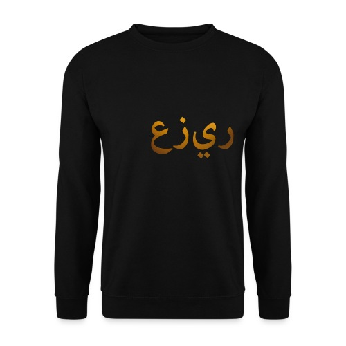 CUSTOM ARABIC NAME DESIGN (UZAIR) - Men's Sweatshirt
