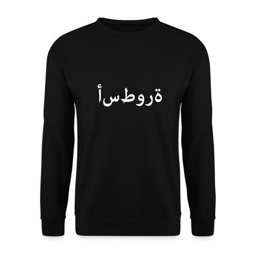 CUSTOM ARABIC DESIGN (LEGEND) - Unisex Sweatshirt