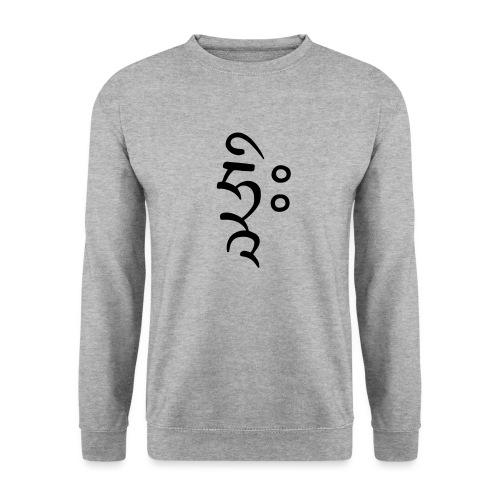 Hrih Seed Syllable Tibetan - Men's Sweatshirt