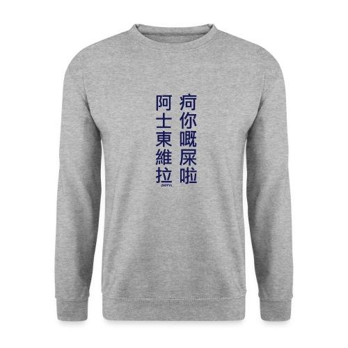 t shirt final sotv vert - Unisex Sweatshirt
