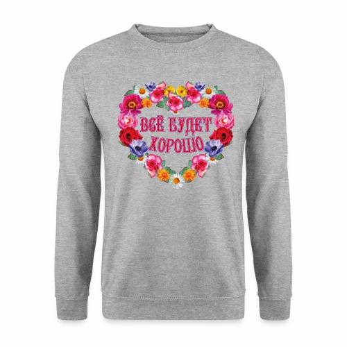 248 Vse budet XOROSHO Blumen Herz Russland - Unisex Pullover