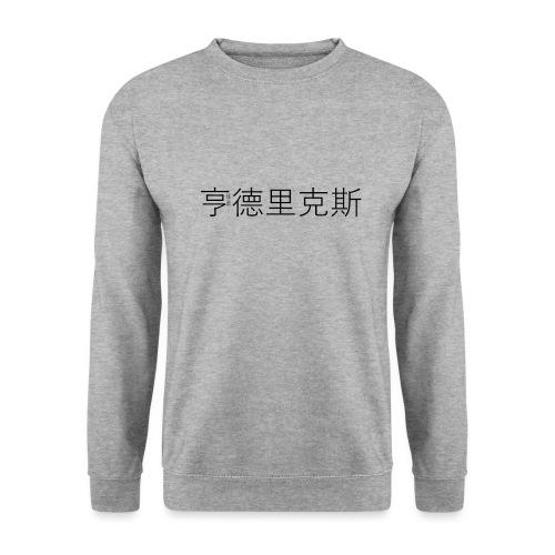 Chinese Logo Hendriks - Unisex sweater